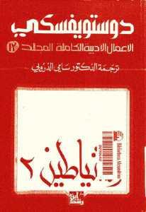 9afef 15 - تحميل رواية الشياطين 2 (الأعمال الأدبية الكاملة المجلد 13) pdf لـ دوستويفسكي