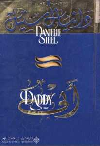 a0bbf 21 - تحميل رواية أبي pdf لـ دانيال ستيل