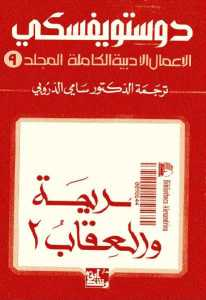 a5665 12 - تحميل رواية الجريمة والعقاب 2 (الأعمال الأدبية الكاملة المجلد 9) pdf لـ دوستويفسكي