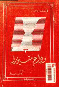 a642b 36 - تحميل رواية وداع متيورا pdf لـ فالنين راسبوتين