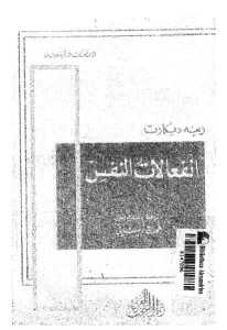 ab1c9 25 - تحميل كتاب انفعالات النفس pdf لـ رينيه ديكارت