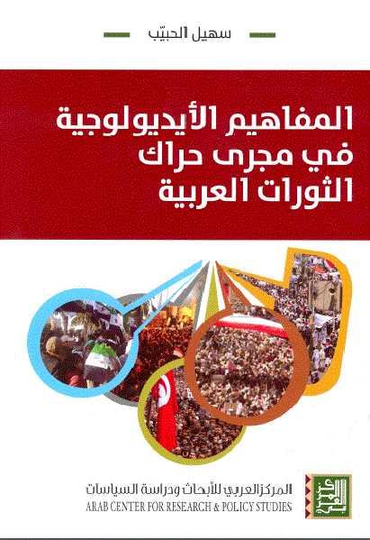 c30e5 35 - تحميل كتاب المفاهيم الأيديولوجية في مجرى حراك الثورات العربية pdf لـ سهيل الحبيب