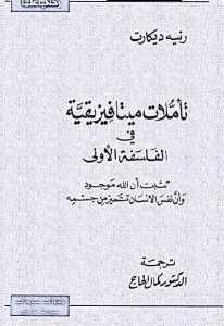 cbeec 26 - تحميل كتاب تأملات ميتافيزيقية في الفلسفة الأولى pdf لـ رينيه ديكارت