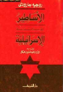 d4598 48 - تحميل كتاب الأساطير المؤسسة للسياسة الإسرائيلية pdf لـ روجيه جارودي
