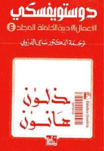 dd0f7 7 - تحميل رواية مذلون مهانون (الأعمال الأدبية الكاملة المجلد 4) pdf لـ دوستويفسكي
