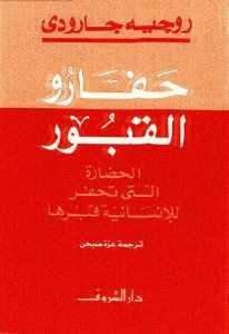 eba74 53 - تحميل كتاب حفارو القبور pdf لـ روجيه جارودي