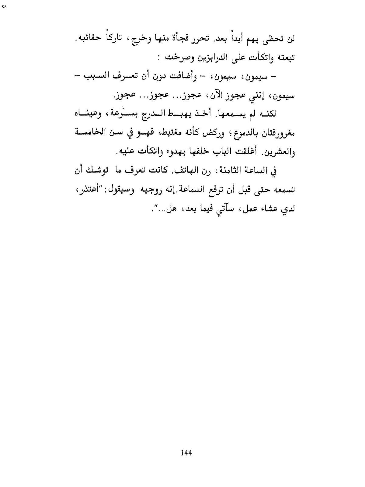 0bb82 144 - تحميل رواية امراة عند حافة الأربعين pdf لـ فرانسواز ساغان