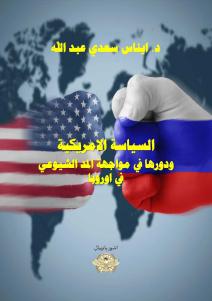 f87dc pages2bde2bd8a7d984d8b3d98ad8a7d8b3d8a92bd8a7d984d8a7d985d8b1d98ad983d98ad8a92bd8aad8acd8a7d9872bd8a7d984d8a7d8aad8add8a7d8af2bd8a7 - تحميل كتاب السياسة الأمريكية ودورها في مواجهة المد الشيوعي في أوروبا pdf لـ د.ايناس سعدي عبد الله