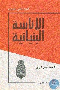 56eea 25 1 - تحميل كتاب الإناسة البنيانية pdf لـ كلود ليفي ستروس