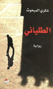 69208 pages2bde2bd8b1d988d8a7d98ad8a92bd8a7d984d8b7d984d98ad8a7d986d98a2bd9802bd8b4d983d8b1d98a2bd8a7d984d985d8a8d8aed988d8aa - تحميل رواية الطلياني pdf لـ شكري المبخوت (حائزة على جائزة بوكر الرواية العربية 2015)