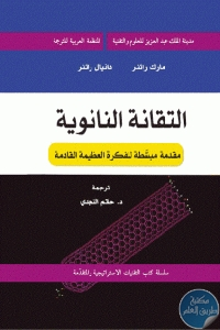 0eb58 88 - تحميل كتاب التقانة النانوية :مقدمة بسيطة للفكرة العظيمة القادمة pdf لـ مارك راتنر و دانيال راتنر