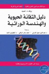 1632b 123 - تحميل كتاب دليل التقانة الحيوية والهندسة الوراثية pdf لـ رولف د.شميد