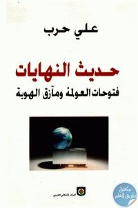 27b74 2 - تحميل كتاب حديث النهايات فتوحات العولمة ومآزق الهوية pdf لـ علي حرب