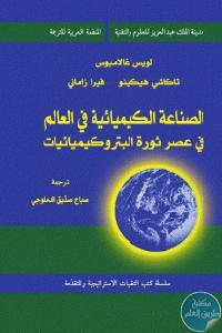 2e1b7 96 - تحميل كتاب الصناعة الكيميائية في العالم في عصر ثورة البتروكيميائيات pdf لـ لويس غالامبوس و تاكاشي هيكينو و فيرا زاماني