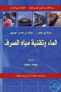 5fb0f 99 - تحميل كتاب الماء وتقنية مياه الصرف pdf لـ مارك ج. هامر و مارك ج. هامر، جونيور