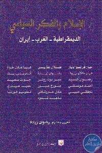 63357 64 - تحميل كتاب الإسلام والفكر السياسي ( الديمقراطية - الغرب - إيران) pdf لـ مجموعة مؤلفين