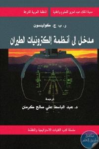 82a29 136 - تحميل كتاب مدخل إلى أنظمة إلكترونيات الطيران pdf لـ ر.ب.ج، كولينسون