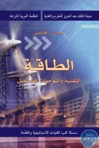 ad286 97 - تحميل كتاب الطاقة التقنية والتوجهات للمستقبل pdf لـ جون ر. فانشي
