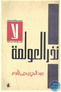 b2f70 52 - تحميل كتاب نذر العولمة pdf لـ عبد الحي يحيى زلوم