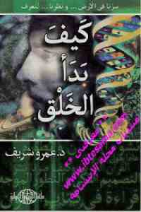 b5b5c 59 - تحميل كتاب كيف بدأ الخلق pdf لـ د.عمرو شريف