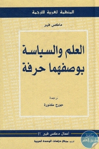 d5564 13 - تحميل كتاب العلم والسياسة بوصفهما حرفة pdf لـ ماكس فيبر