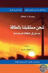 daf6a 128 - تحميل كتاب شحن مستقبلنا بالطاقة مدخل الطاقة المستدامة pdf لـ روبرت ل. إيفانز