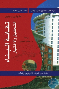 e9f31 120 - تحميل كتاب تقانة البناء التحليل والاختيار pdf لـ طوني براين