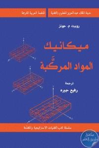 ed082 141 - تحميل كتاب ميكانيك المواد المركبة pdf لـ روبرت م. جونز