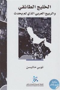 0af92 27 - تحميل كتاب الخليج الطائفي والربيع العربي الذي لم يحدث pdf لـ توبي ماثيسن