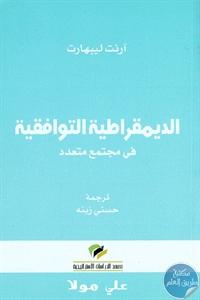 0cd0b 41 - تحميل كتاب الديمقراطية التوافقية في مجتمع متعدد pdf لـ آرنت ليبهارت