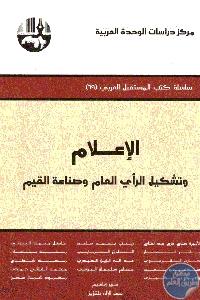 0f80c 16 - تحميل كتاب الإعلام وتشكيل الرأي العام وصناعة القيم pdf لـ مجموعة مؤلفين