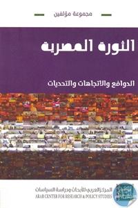 12344 9 - تحميل كتاب الثورة المصرية ؛ الدوافع والاتجاهات والتحديات pdf لـ مجموعة مؤلفين