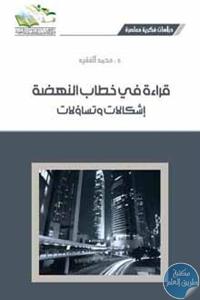 12563697 - تحميل كتاب قراءة في خطاب النهضة : إشكالات وتساؤلات pdf لـ د. محمد الفقيه