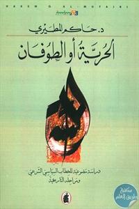 128754 - تحميل كتاب الحرية أو الطوفان pdf لـ د. حاكم المطيري