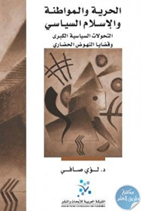 128755 - تحميل كتاب الحرية والمواطنة والإسلام السياسي pdf لـ د.لؤي صافي