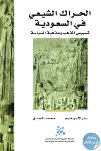 128756 - تحميل كتاب الحراك الشيعي في السعودية pdf لـ بدر الإبراهيم و محمد الصادق