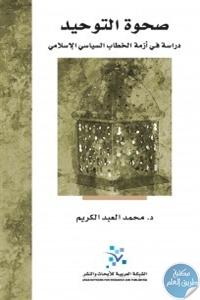 13516782 - تحميل كتاب صحوة التوحيد : دراسة في أزمة الخطاب السياسي الإسلامي pdf لـ د. محمد العبد الكريم