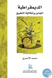 13518933 - تحميل كتاب الديمقراطية ؛ الجذور وإشكالية التطبيق pdf لـ محمد الأحمري