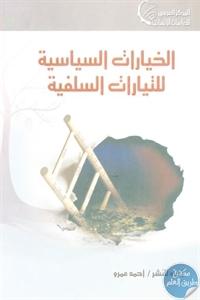 13518936 - تحميل كتاب الخيارات السياسية للتيارات السلفية pdf لـ أحمد عمرو