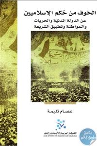 13518937 - تحميل كتاب الخوف من حكم الإسلاميين  pdf لـ عصام تليمة