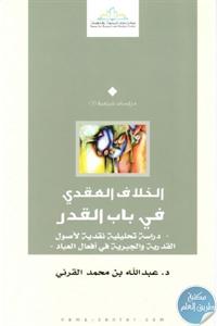 13518939 - تحميل كتاب الخلاف العقدي في باب القدر pdf لـ د. عبد الله بن محمد القرني