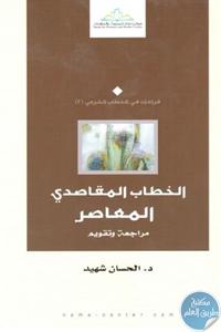 13518940 - تحميل كتاب الخطاب المقاصدي المعاصر ؛ مراجعة وتقويم pdf لـ د. الحسان شهيد