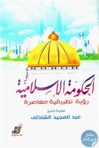 13518941 - تحميل كتاب الحكومة الإسلامية ؛ رؤية تطبيقية معاصرة pdf لـ عبد المجيد الشاذلي