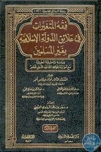 13577792 - كتاب فقه المتغيرات في علائق الدولة الإسلامية بغير المسلمين pdf لـ د.سعد بن مطر المرشدي العتيبي