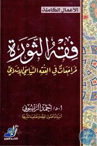 13577793 - تحميل كتاب فقه الثورة مراجعات في الفقه السياسي الإسلامي pdf لـ د. أحمد الريسوني