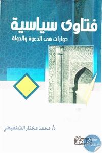 13577795 - تحميل كتاب فتاوى سياسية ؛ حوارات في الدعوة والدولة pdf لـ د. محمد مختار الشنقيطي