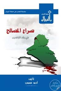 15252355 - تحميل كتاب صراع المصالح في بلاد الرافدين pdf لـ أحمد فهمي