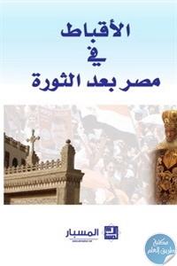 16150324 - تحميل كتاب الأقباط في مصر بعد الثورة pdf لـ مجموعة باحثين