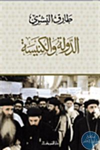 162677 - تحميل كتاب الدولة والكنيسة pdf لـ طارق البشري