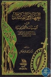 17259949 1 - تحميل كتاب الجهاد والقتال في السياسة الشرعية pdf لـ د. محمد خير هيكل